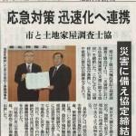 平成25年 災害時における応急対策業務の支援に関する協定