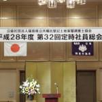 平成28年度 第32回定時社員総会開催