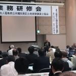 「平成28年度研修会」開催のご報告