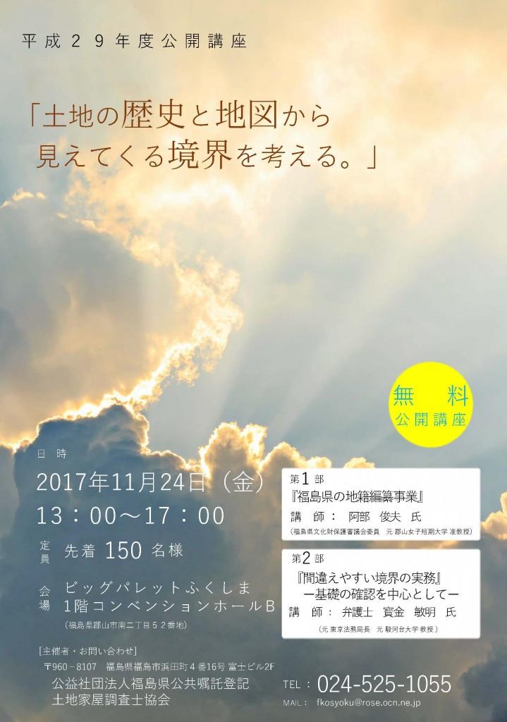 公益ポスター研修会